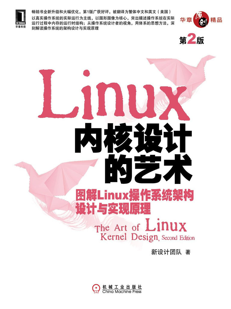 Linux内核设计的艺术(第2版)