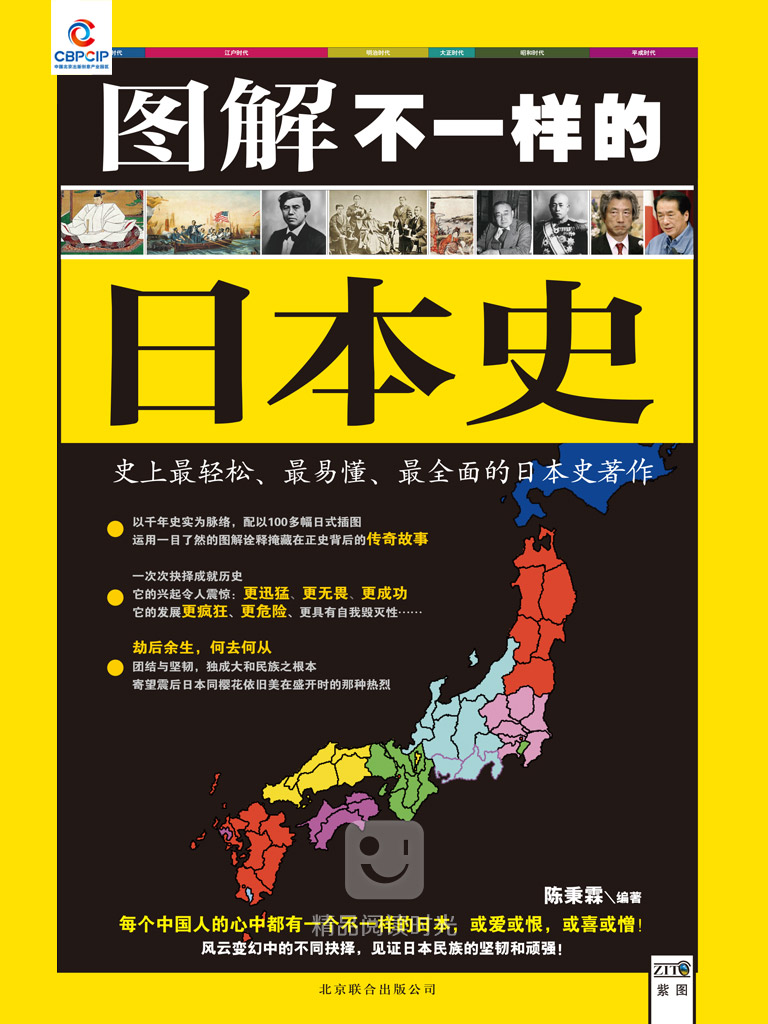 图解不一样的日本史