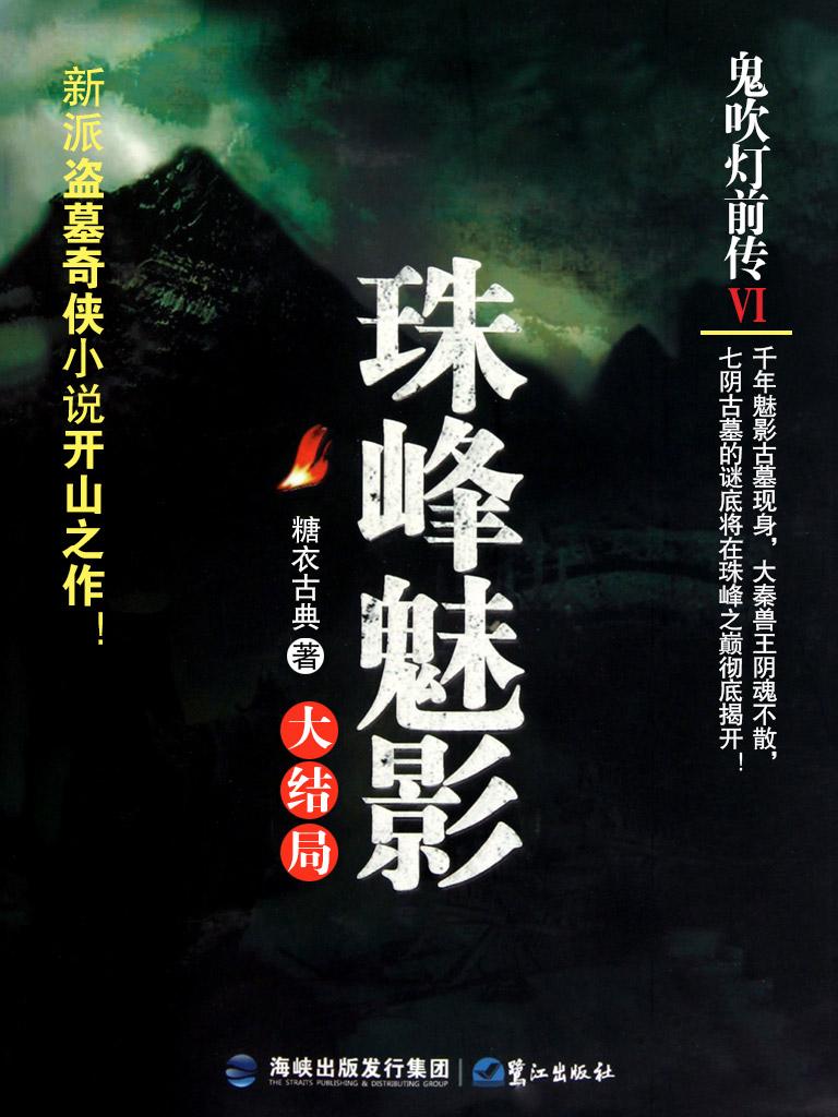 鬼吹灯前传 6:珠峰魅影