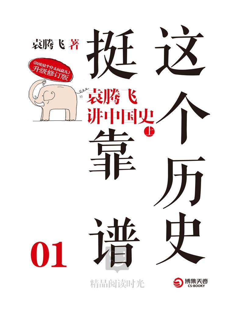这个历史挺靠谱 1:袁腾飞讲中国史 上