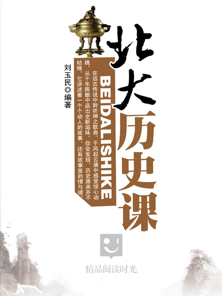 北大历史课(时代书局版)