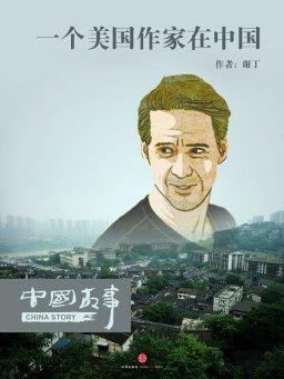 一个美国作家在中国(中国故事)
