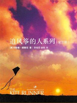 追风筝的人系列(全三册)
