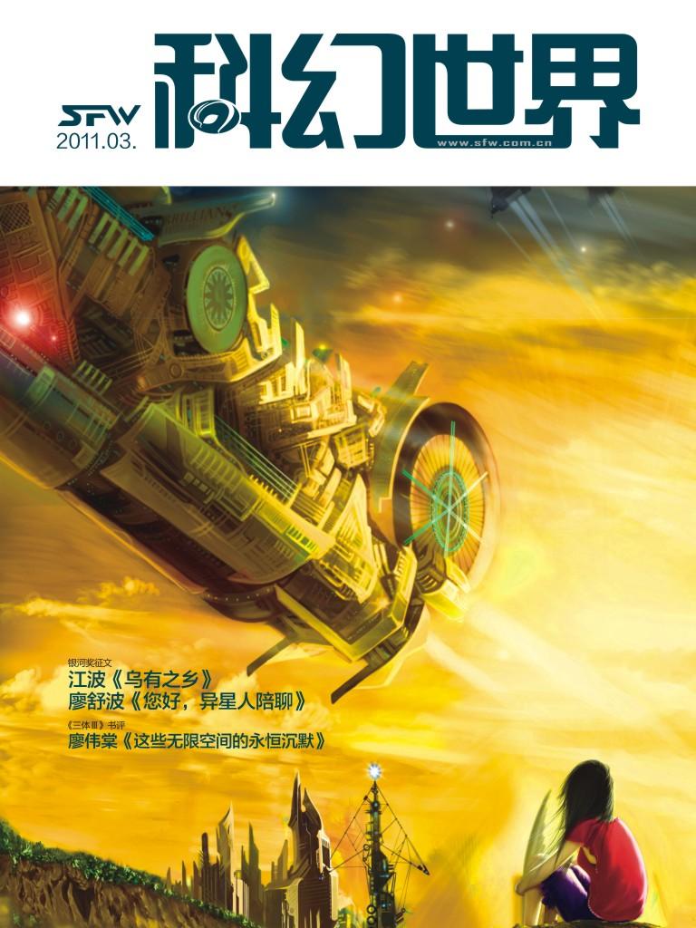 科幻世界·2011年03期