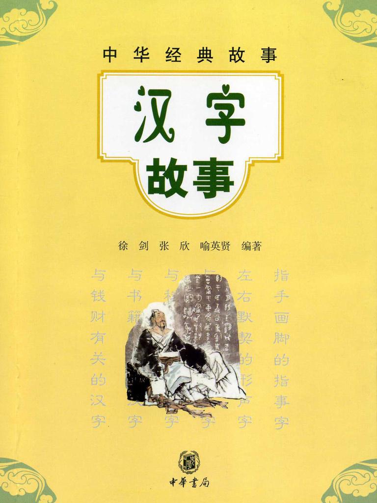 汉字故事:中华经典故事