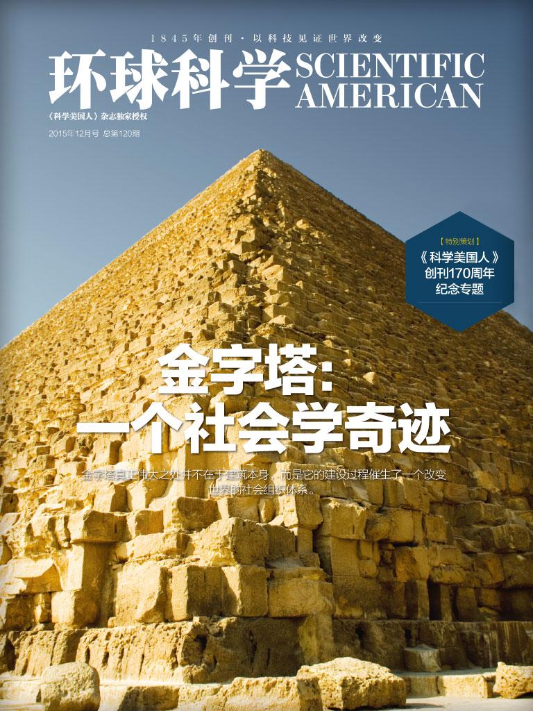 环球科学(2015年12月)
