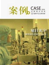 案例:旭日光宇——一家奔跑的中国LED企业(第26辑)