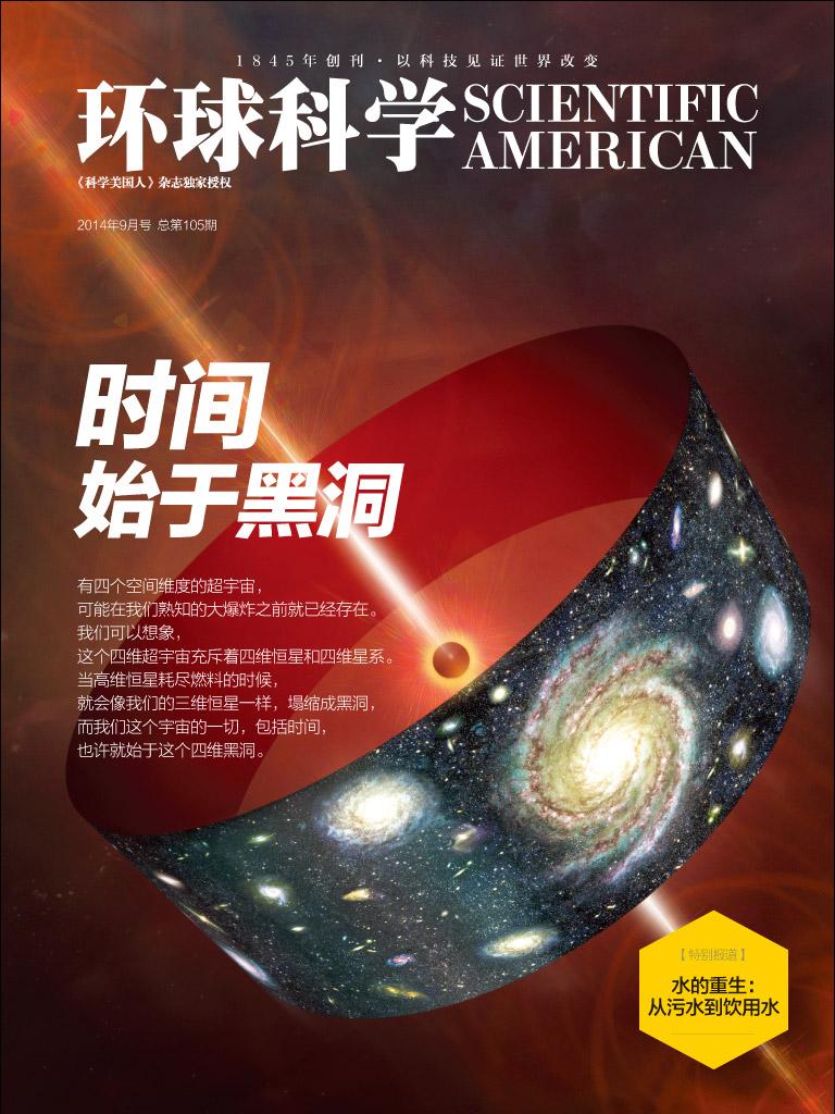 环球科学(2014年9月)