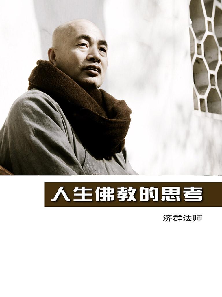 济群法师:人生佛教的思考