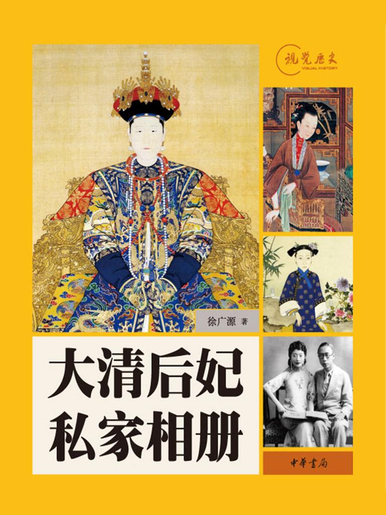 大清后妃私家相册(视觉历史)