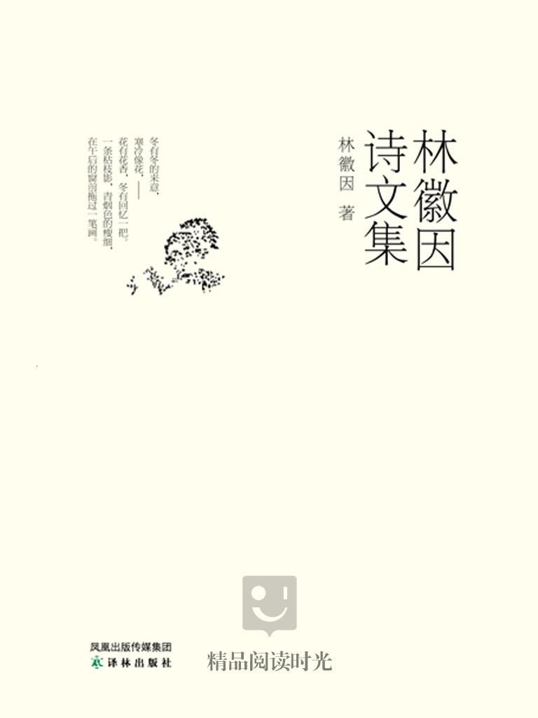 林徽因诗文集