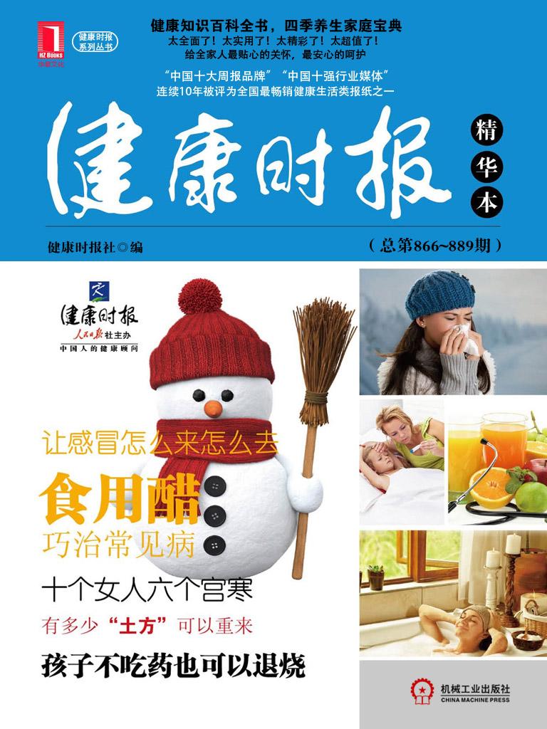 健康时报精华本(总第866~889期)