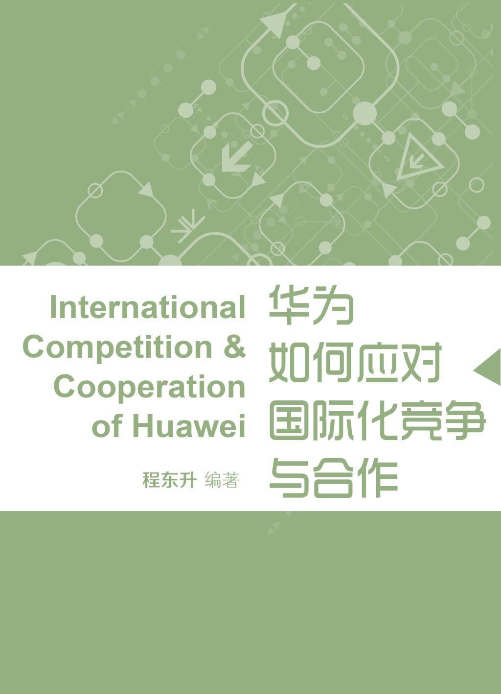 华为如何应对国际化竞争与合作(蓝狮子速读系列-管理029)