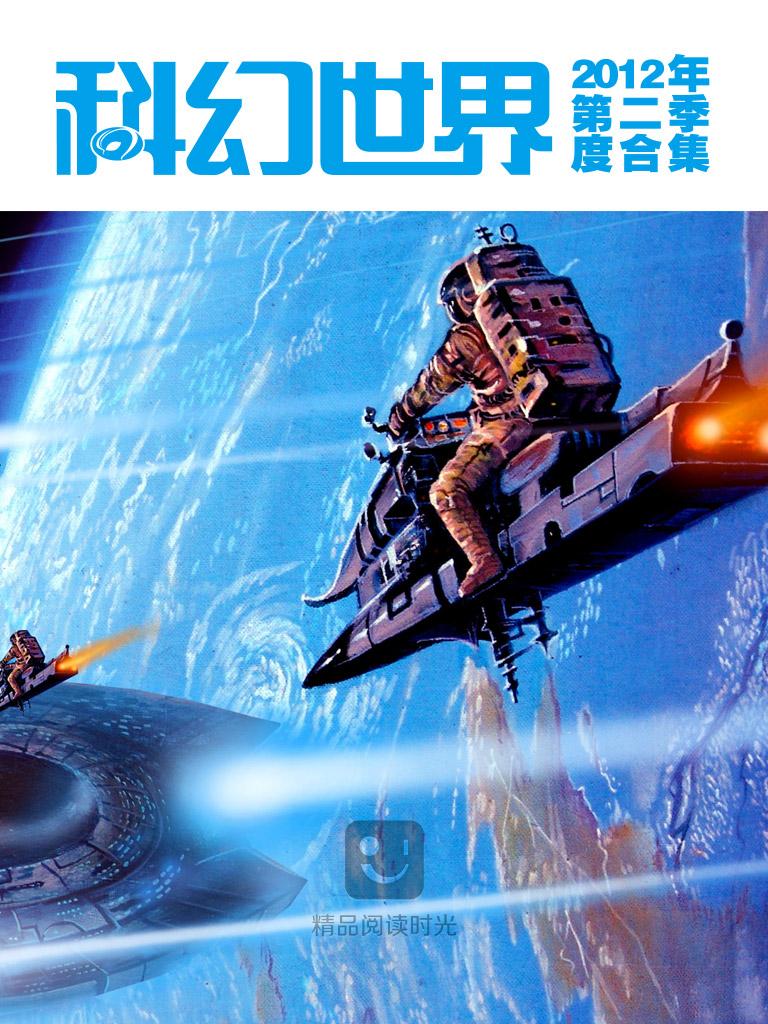 科幻世界·2012年第二季度合集