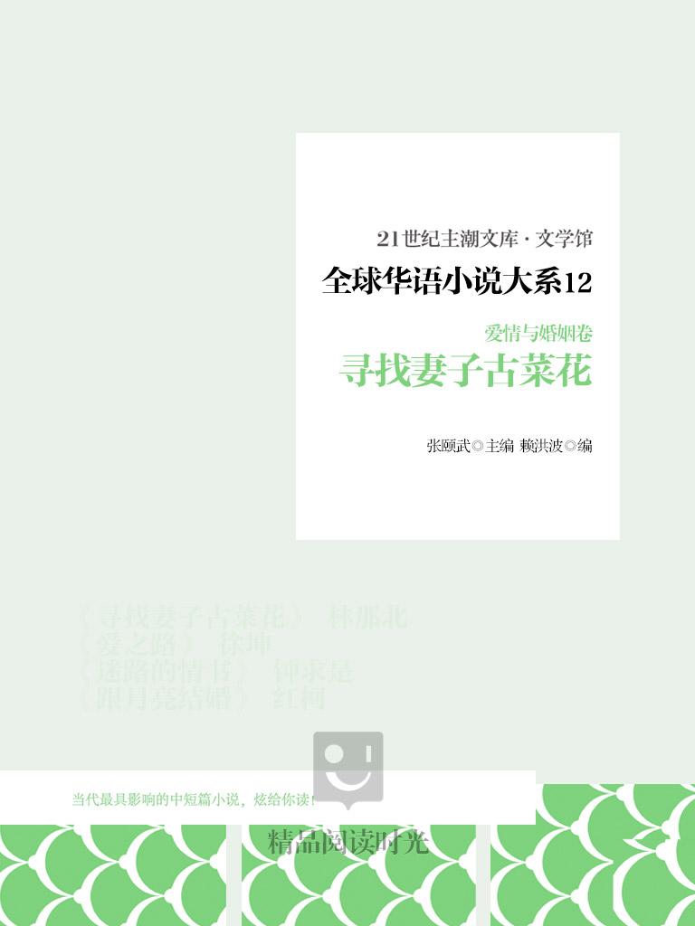 全球华语小说大系 12(爱情与婚姻卷):寻找妻子古菜花