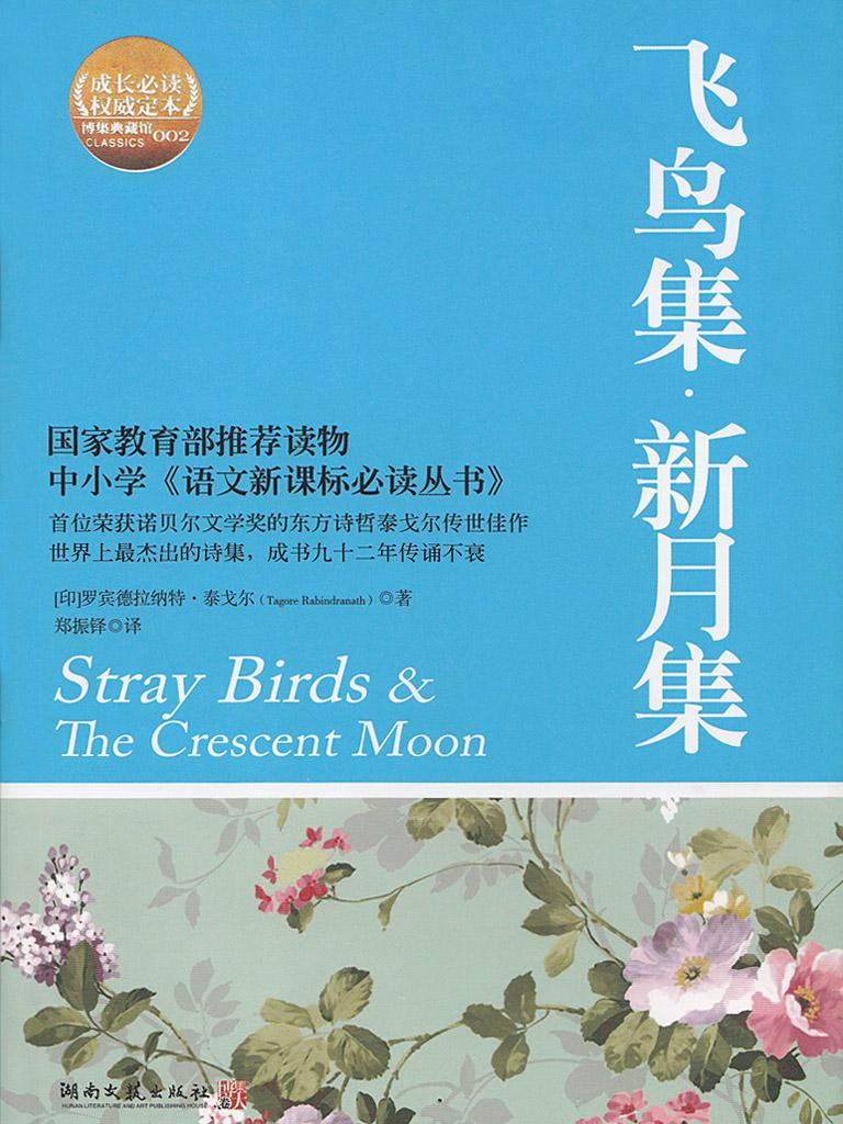 新课标必读丛书:飞鸟集·新月集