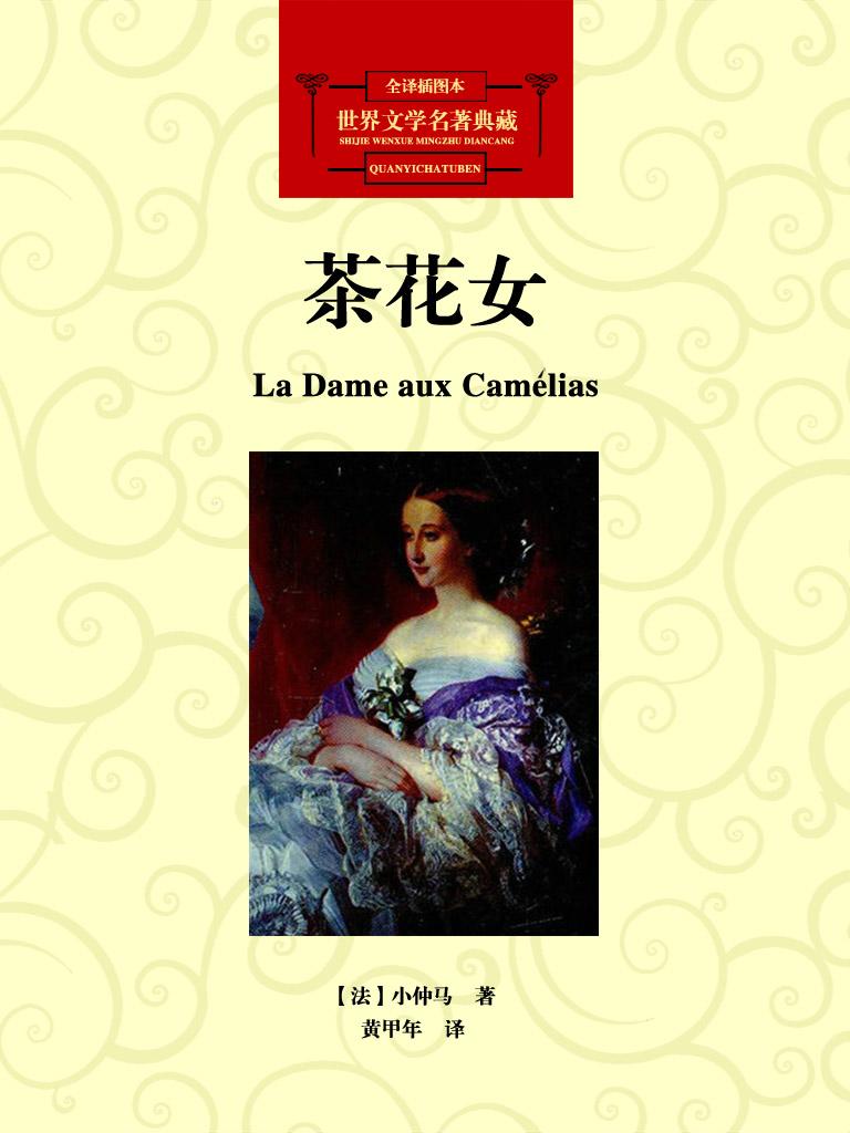 茶花女(世界文学名著典藏)