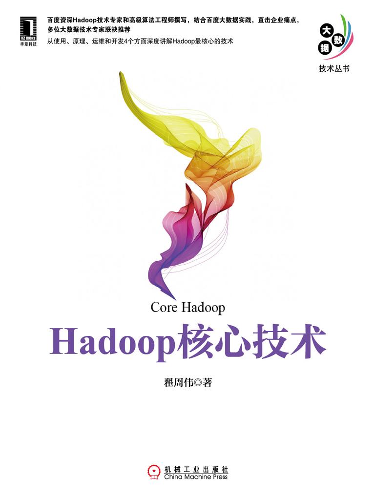 Hadoop核心技术