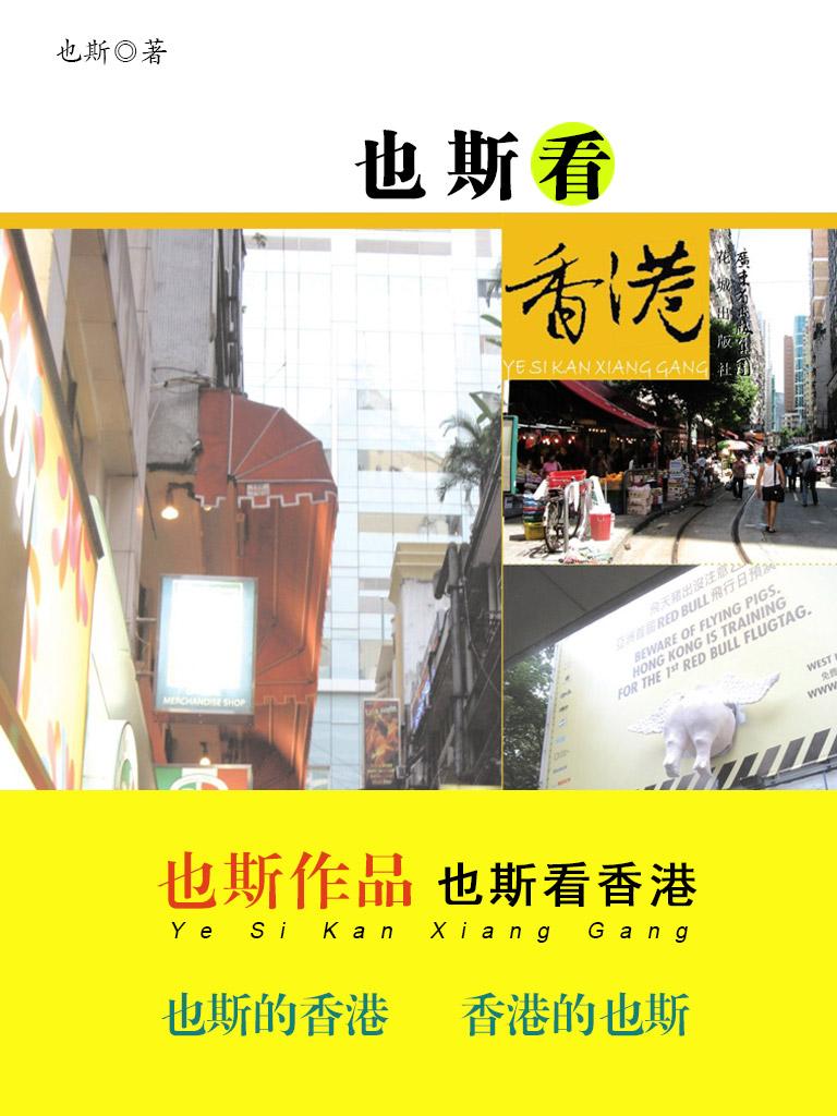 也斯看香港