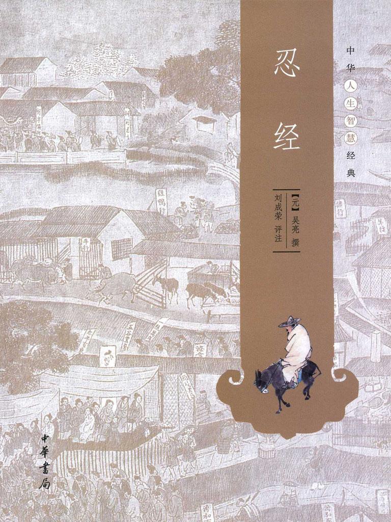 忍经:中华人生智慧经典