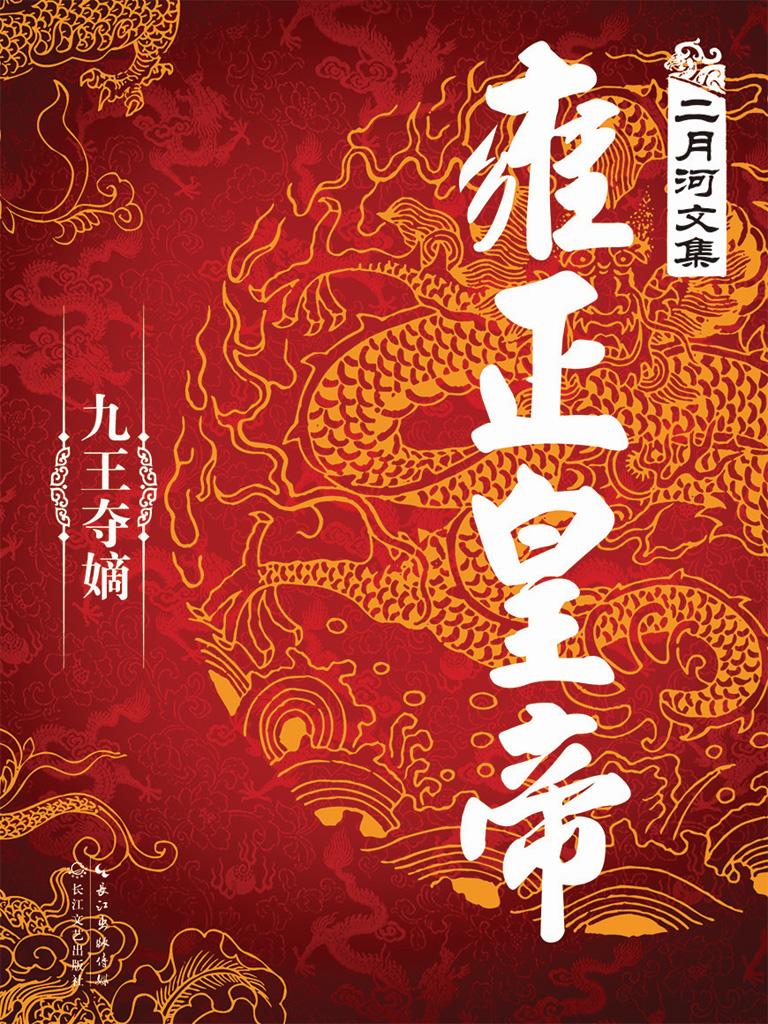 二月河文集·雍正皇帝 1:九王夺嫡