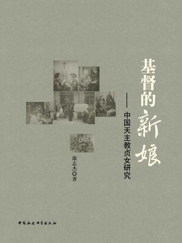 基督的新娘:中国天主教贞女研究
