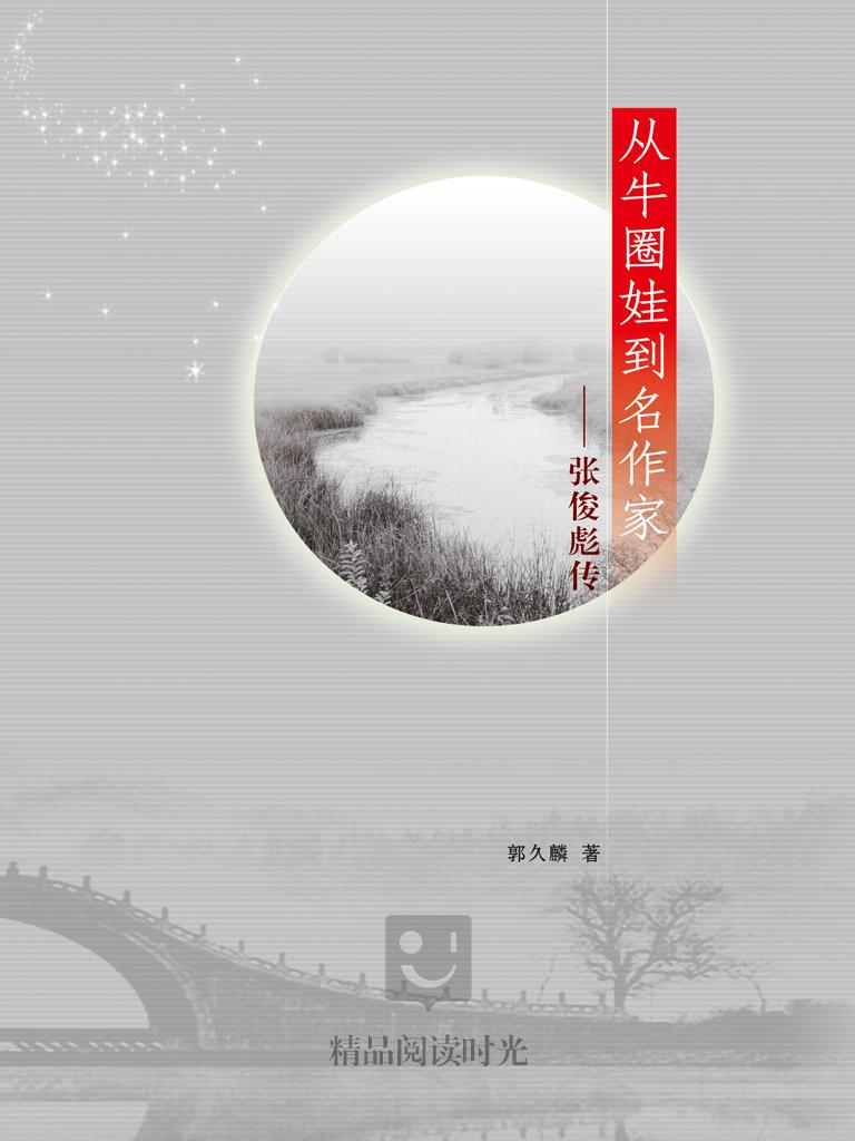 大家丛书:张俊彪传