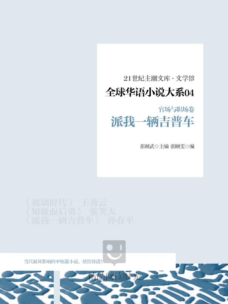 全球华语小说大系 4(官场与职场卷):派我一辆吉普车