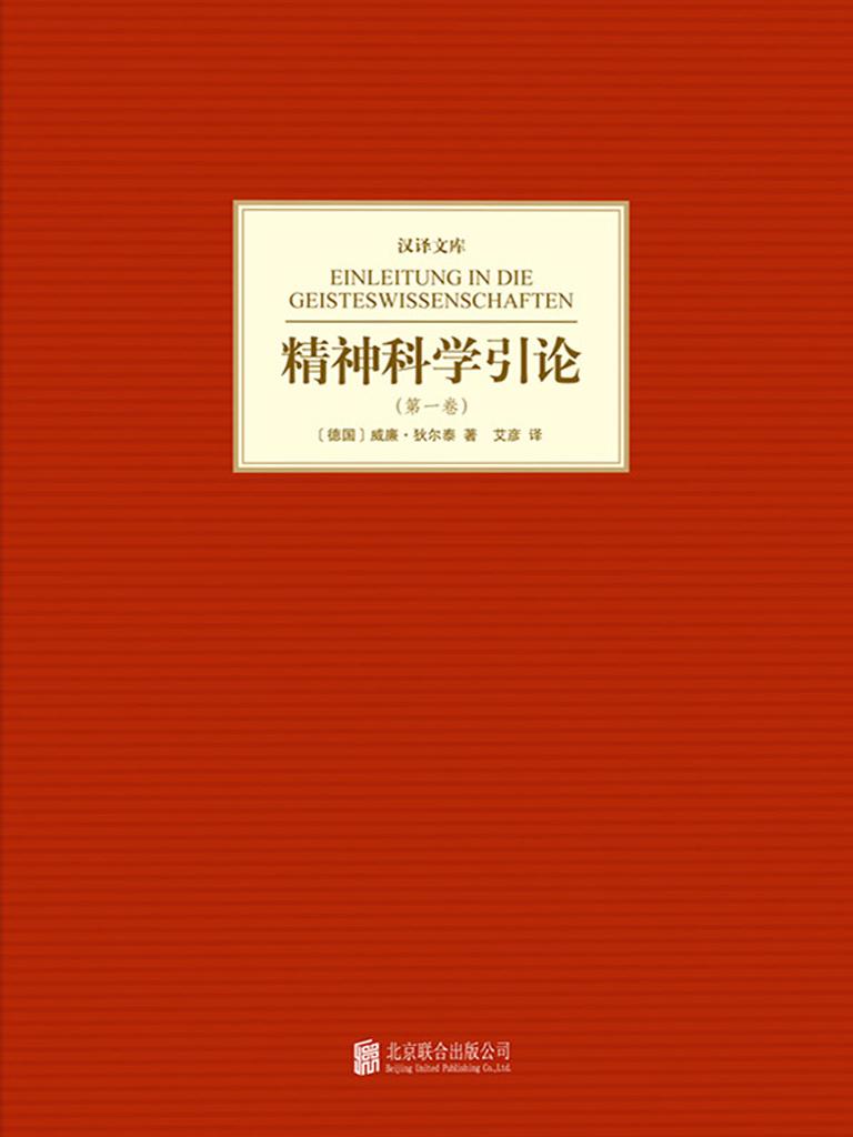 精神科学引论(第1卷 汉译文库)