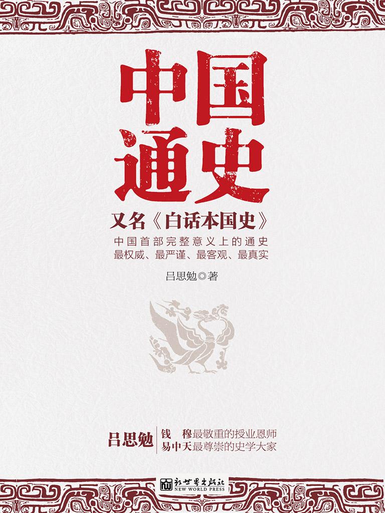 中国通史(吕思勉著)