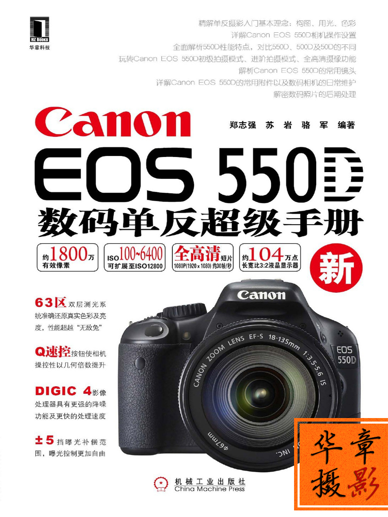 Canon EOS 550D数码单反超级手册