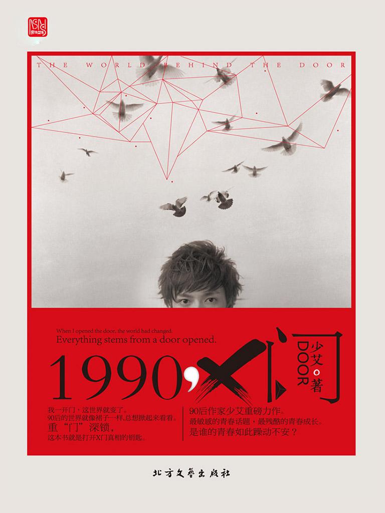 1990,X门