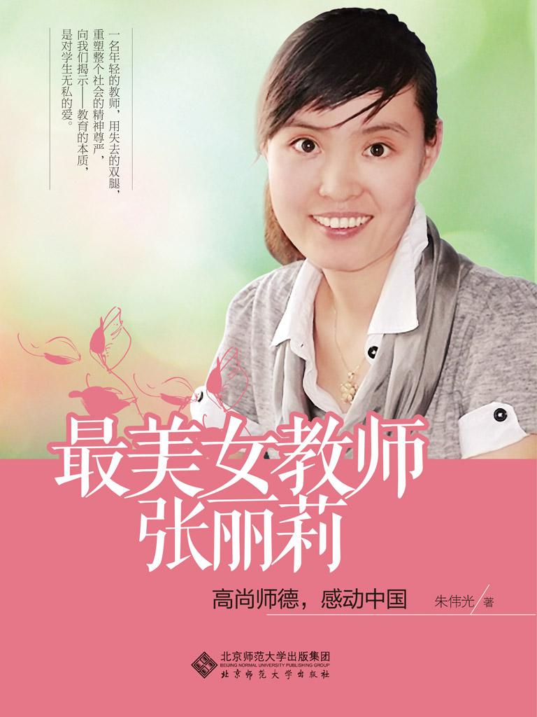 最美女教师张丽莉