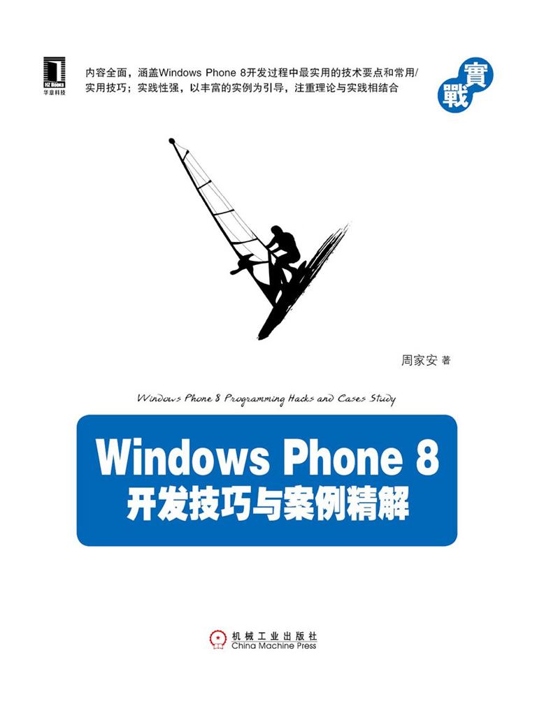 Windows Phone 8开发技巧与案例精解