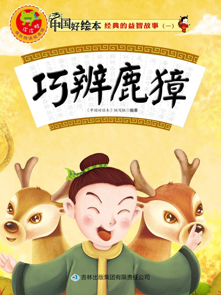 巧辨鹿獐(经典的益智故事系列一 8)
