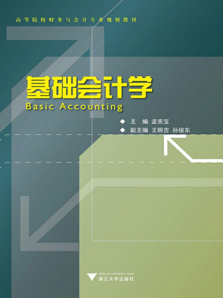 基础会计学