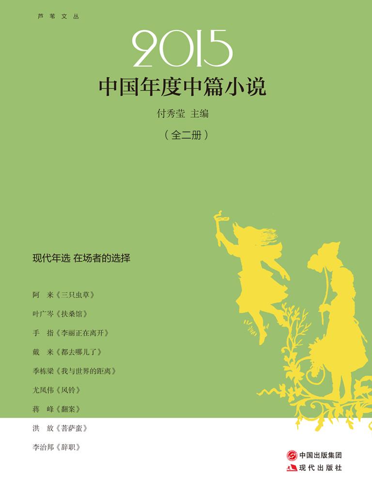 2015中國年度中篇小說(全二冊)