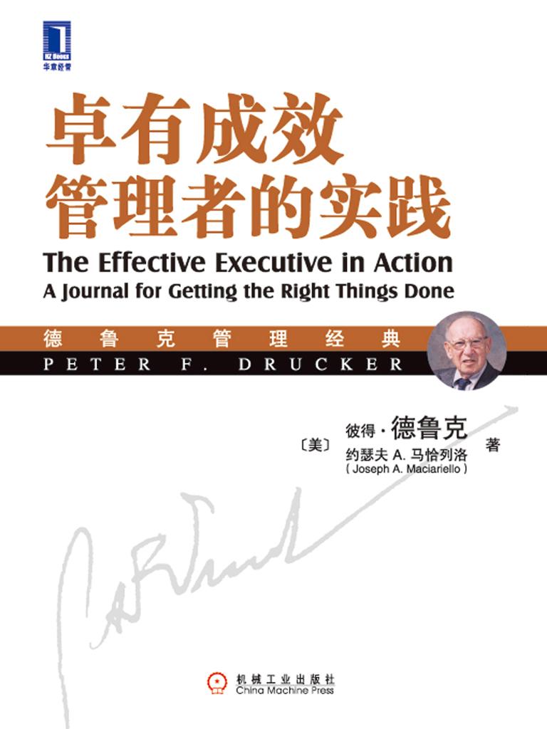 卓有成效管理者的实践(珍藏版)