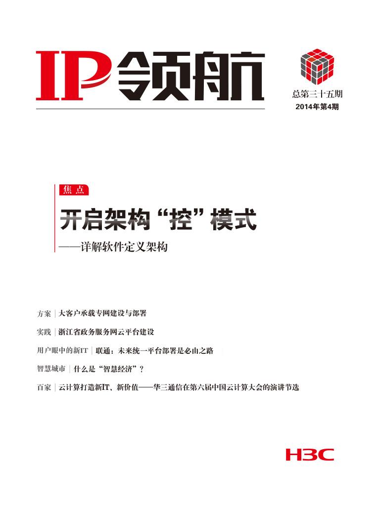 IP领航(第35期)