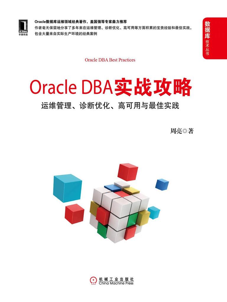 Oracle DBA实战攻略:运维管理、诊断优化、高可用与最佳实践