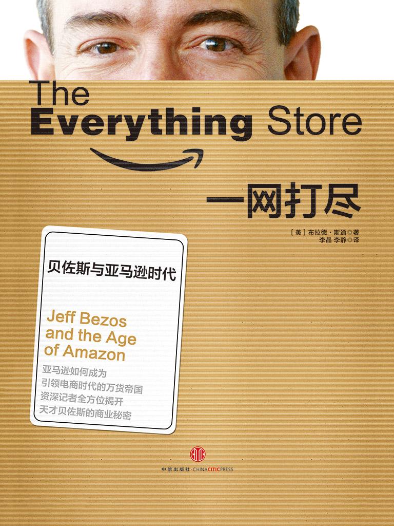 一网打尽:贝佐斯与亚马逊时代