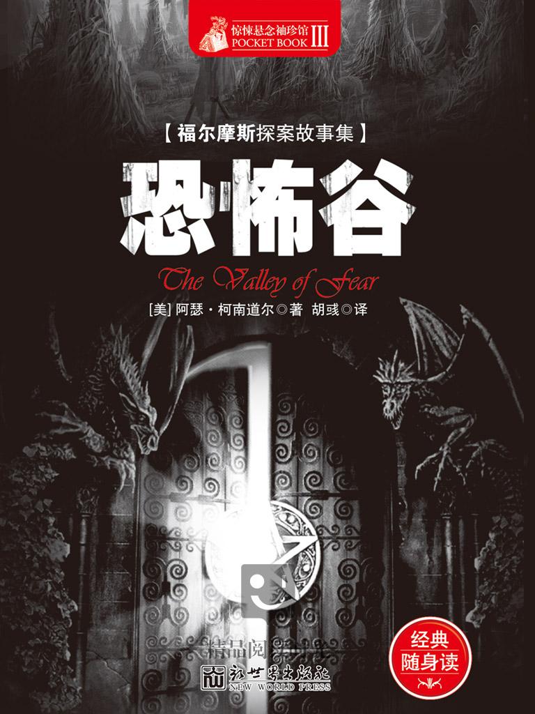 惊悚悬念袖珍馆Ⅲ:恐怖谷