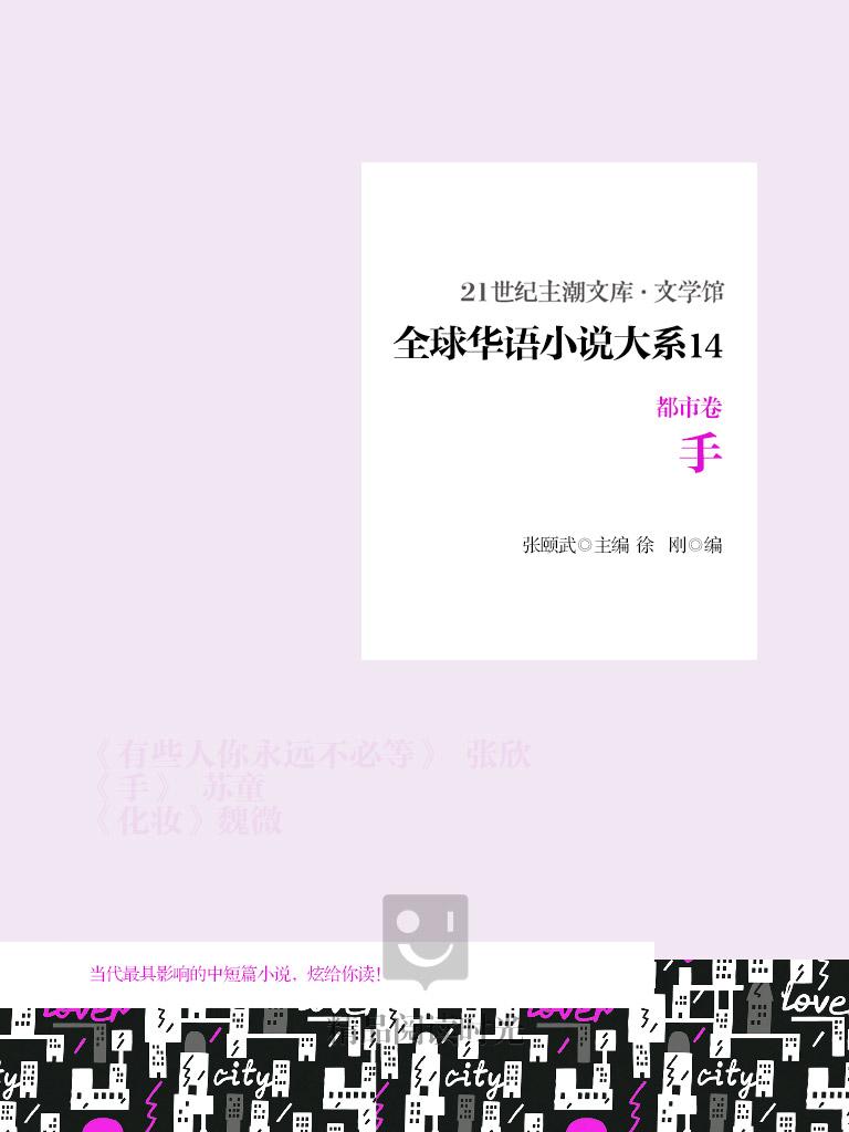 全球華語小說大系 14(都市卷):手