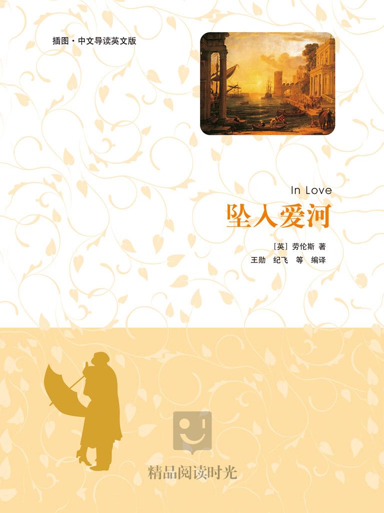 坠入爱河(插图·中文导读英文版)