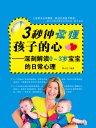 3秒钟读懂孩子的心:深刻解读0~3岁宝宝的日常心理
