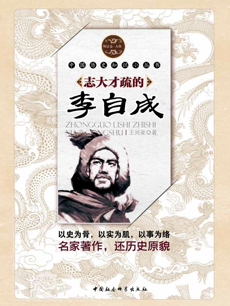 中国历史知识小丛书:志大才疏的李自成