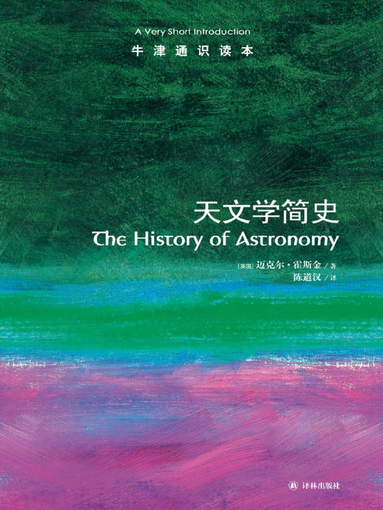 牛津通识读本:天文学简史(中文版)