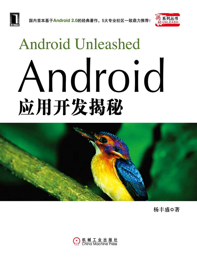 Android应用开发揭秘