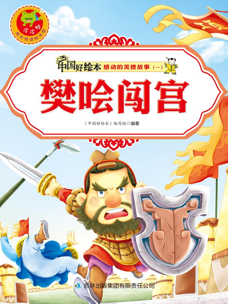 樊哙闯宫(感动的美德故事系列一 3)