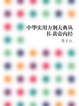 中华实用方剂大典丛书-黄帝内经